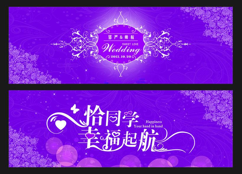 梦幻紫色婚礼背景设计矢量素材