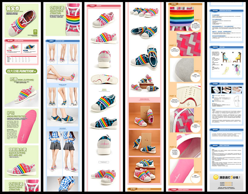 淘寶時尚女鞋詳情頁面設計psd素材