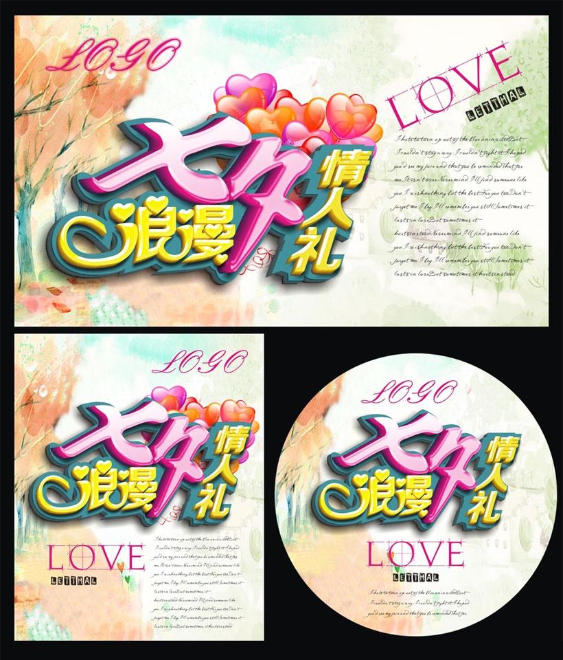 浪漫七夕情人节礼海报背景设计矢量素材