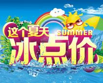 这个夏天冰点价促销海报设计时时彩平台娱乐