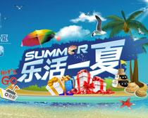 乐活一夏低价促销海报设计时时彩平台娱乐