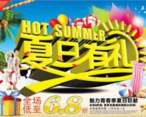 夏日有礼新品上市促销海报设计时时彩平台娱乐