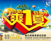 爽1夏促销海报设计时时彩平台娱乐