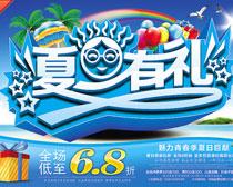 夏日有礼商场夏季促销海报设计时时彩平台娱乐