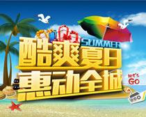 酷爽夏日促销海报设计时时彩平台娱乐