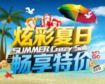 炫彩夏日促销海报设计时时彩平台娱乐