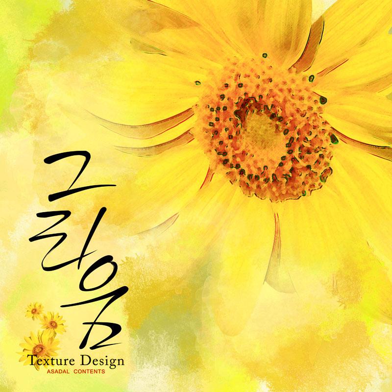 向日葵 花朵图案 封面设计 韩国花朵 韩国字体 花朵 krtk 水彩 手绘