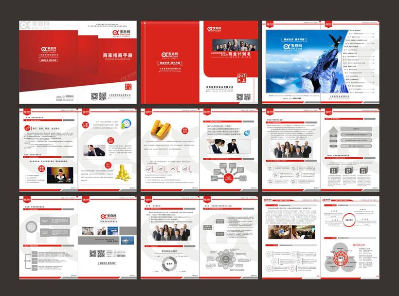 宣传画册封面商业计划书目录页眉页码雄鹰画册设计广告设计模板矢量图片