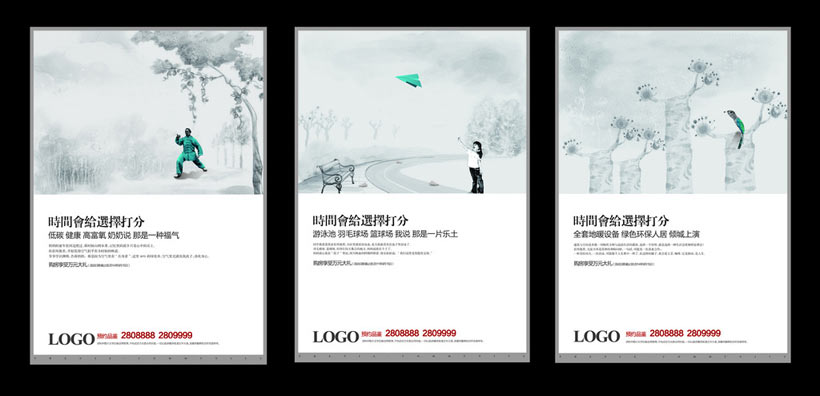 房地产dm单设计psd素材 地产广告展板psd素材 房地产宣传三折页设计图片