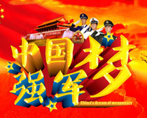 中国强军梦海报背景设计PSD素材