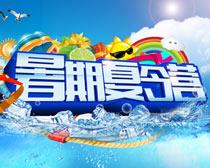 暑假夏令营海报背景设计时时彩投注平台