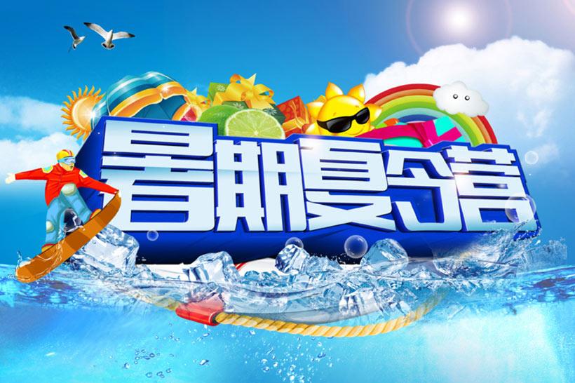暑假夏令营海报背景设计psd素材
