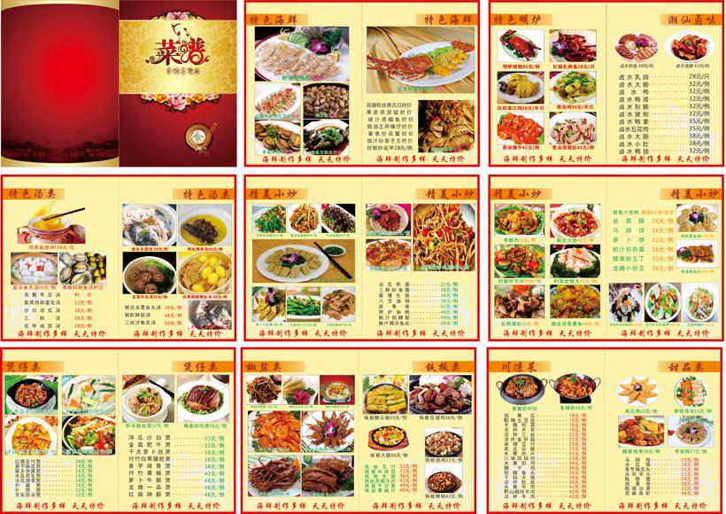 海鲜画册价格单点菜单画册菜单海鲜画册菜单谱广告设计模板矢量素材