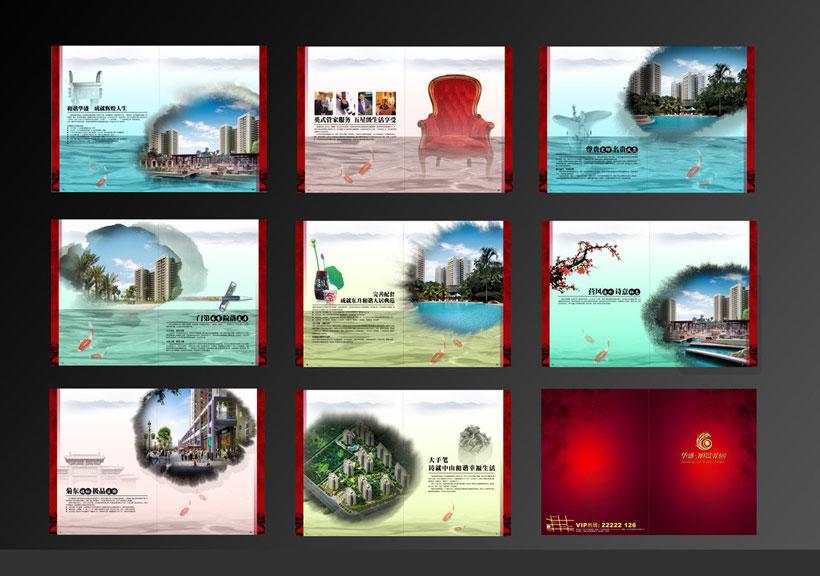 地产楼盘宣传画册设计psd素材图片