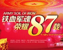 荣耀87载建军节海报设计PSD素材