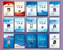 蓝色企业工作证设计矢量素材