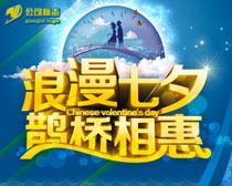浪漫七夕鹊桥约惠海报设计矢量素材