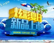 炫彩夏日活动海报设计时时彩平台娱乐