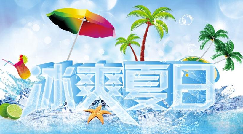 冰点特惠促销海报设计psd素材  关键字: 冰爽夏日夏天夏日夏季夏天