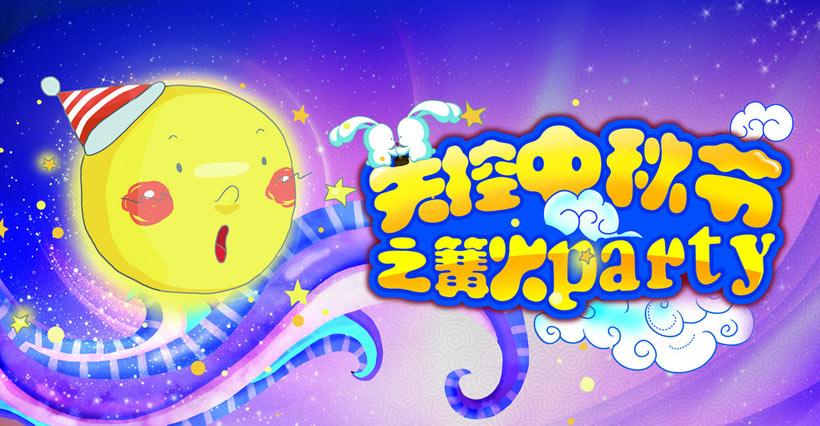 中秋节卡通海报背景设计psd素材