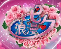 浪漫七夕婚庆背景设计PSD素材