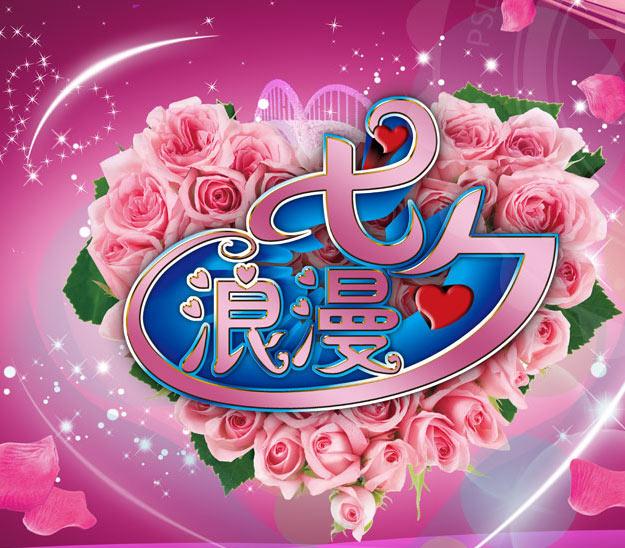 婚礼背景婚庆粉色蝴蝶爱心玫瑰花花卉心形星光节日素材海报设计广告设图片