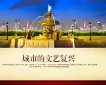 城市生活文化地产广告设计PSD素材
