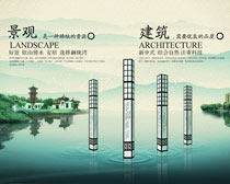 中式房地产海报设计PSD素材