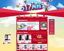 中国电信淘宝店促销页面设计PSD素材