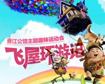 夏令营旅游宣传海报设计PSD素材