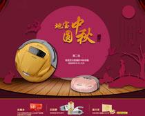 淘宝中秋节月饼促销页面设计时时彩投注平台