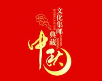 中秋文化集邮PSD素材