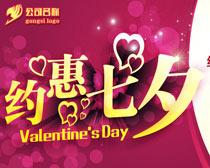 约惠七夕浪漫七夕节海报设计矢量素材