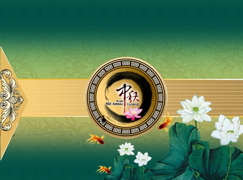 中秋佳节活动海报背景设计psd素材