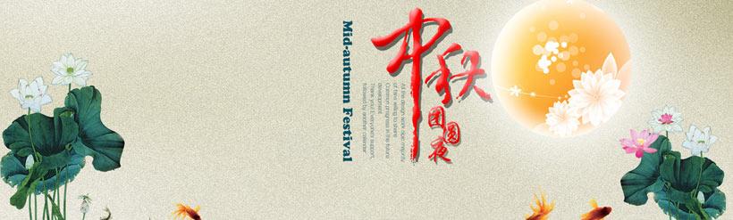 中秋节贺卡设计psd素材 欢乐贺中秋海报设计psd素材 中秋月创意立体字图片