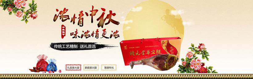 中秋节火腿促销海报设计psd素材