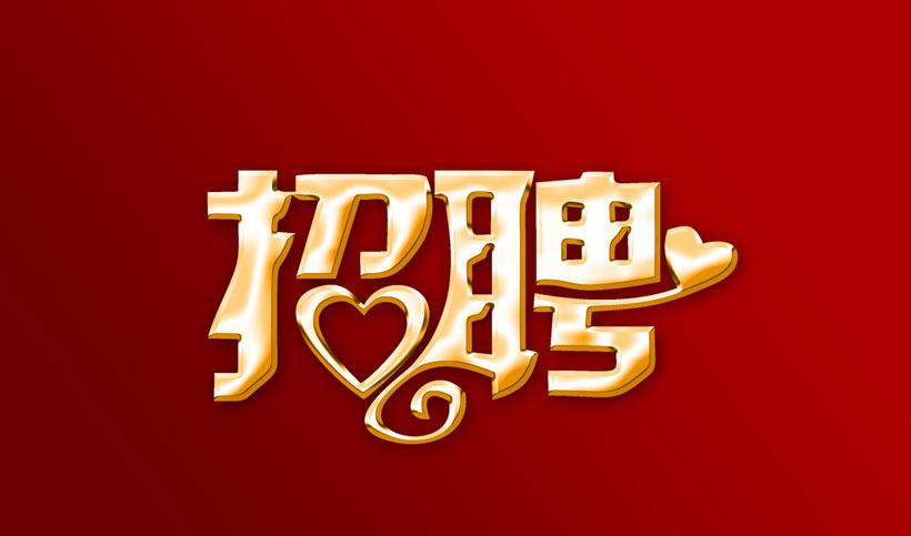 招贤纳士创意字体设计psd素材