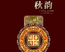 秋韵月饼盒设计PSD素材