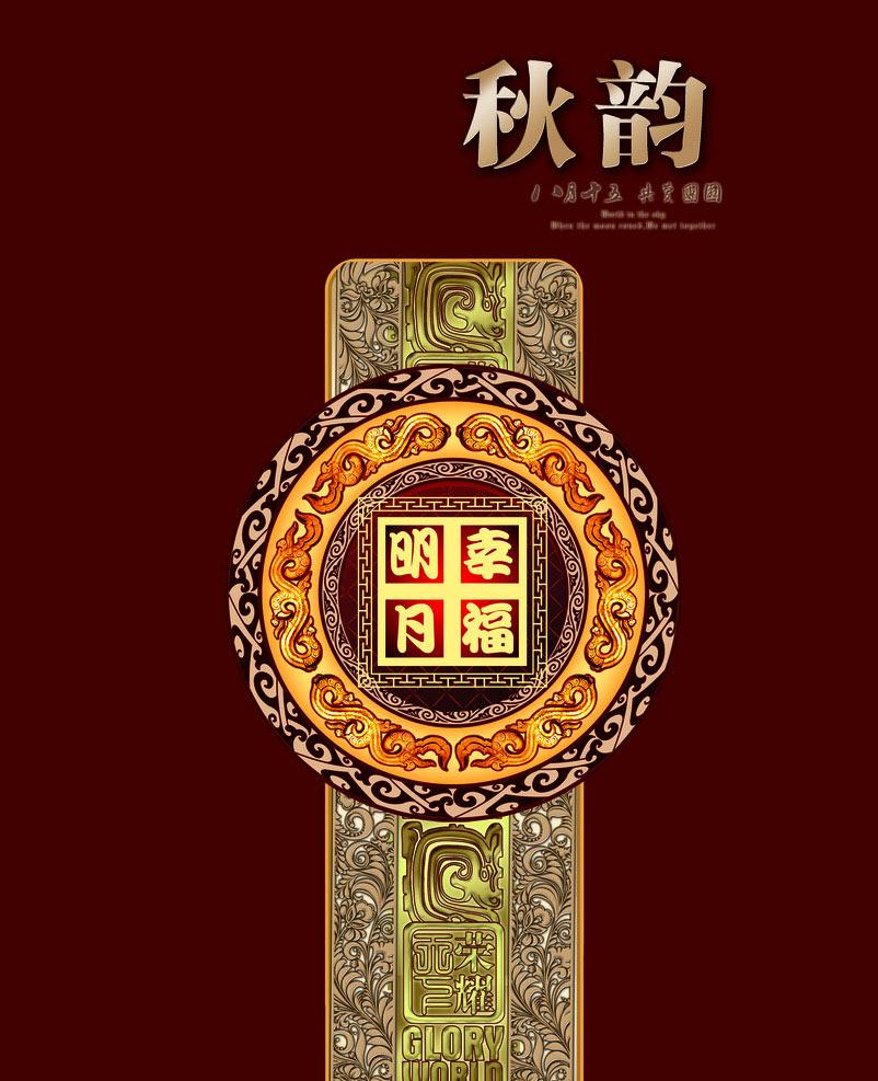 喜悦月饼包装设计psd素材  关键字: 中秋节中秋佳节中秋节月饼中秋节