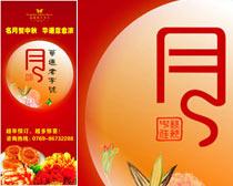 中秋节活动展板设计矢量素材