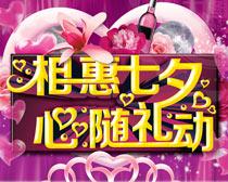 相惠七夕促销海报设计PSD素材