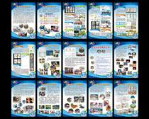 校园科技文化展板设计PSD素材