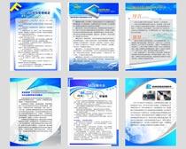 企业管理制度展板设计PSD素材
