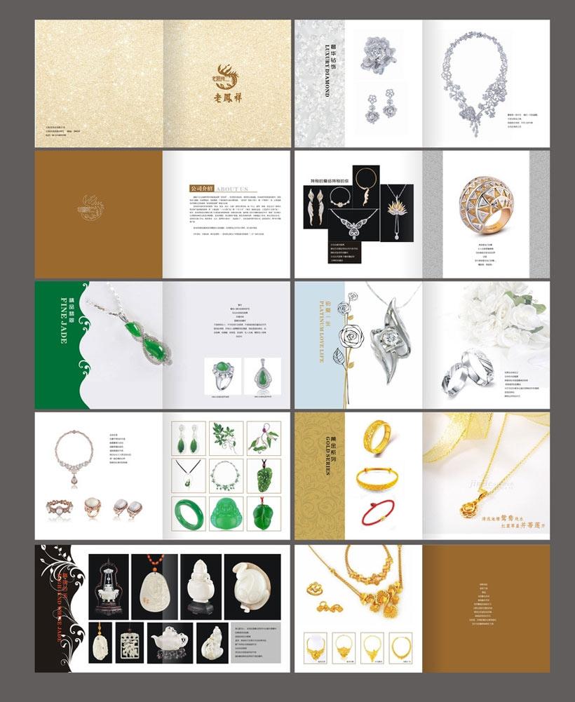 普洱茶画册设计矢量素材 中国风茶叶画册矢量素材 企业招商宣传画册图片
