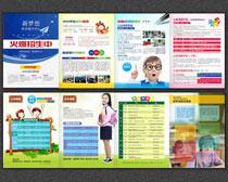 教育培训宣传折页设计矢量素材