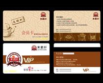 咖啡VIP卡設計矢量素材