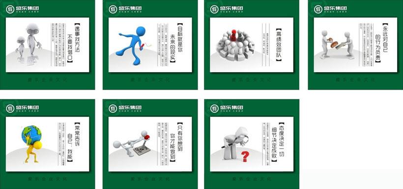 企业励志文化展板设计矢量素材