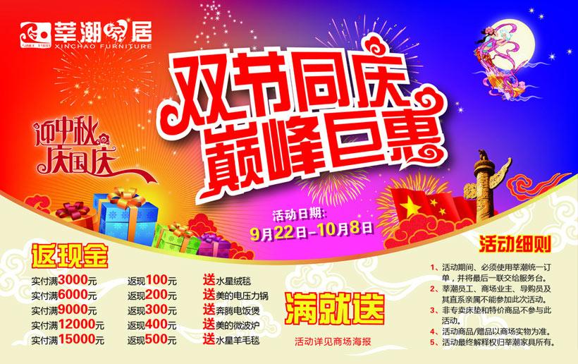 中秋国庆宣传海报设计矢量素材
