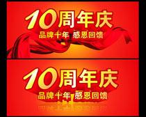 十周年庆海报设计矢量素材