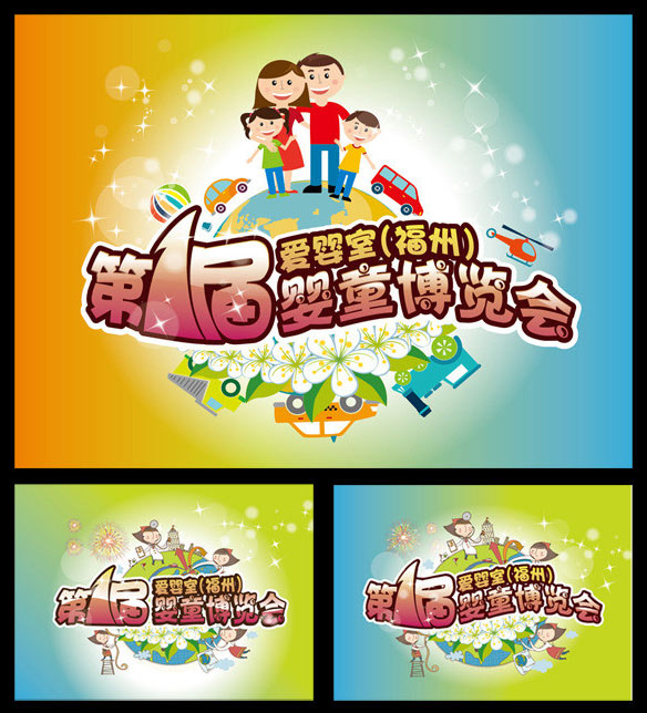 婴童博览会宣传海报设计矢量素材